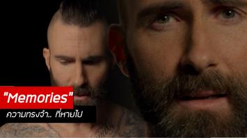 """Maroon 5 ส่ง """"Memories"""" ถึงอดีตผู้จัดการวง ผู้จากไปอย่างไม่มีวันกลับ"""