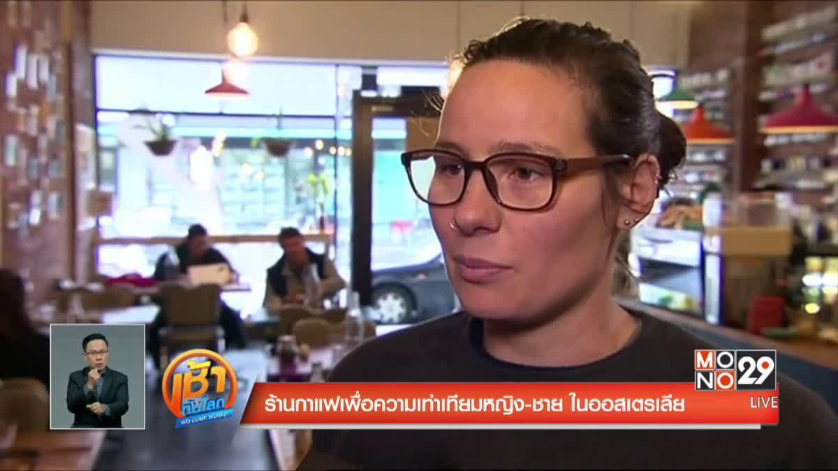 ร้านกาแฟเพื่อความเท่าเทียมหญิง-ชาย ในออสเตรเลีย