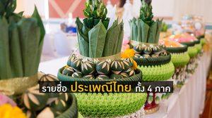 รายชื่อ ประเพณีไทย ทั้ง 4 ภาค