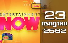 Entertainment Now Break 2 23-07-62