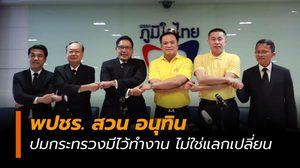 รองโฆษก พปชร. โพสต์สวน อนุทิน ปมต่อรองเก้าอี้รัฐมนตรี