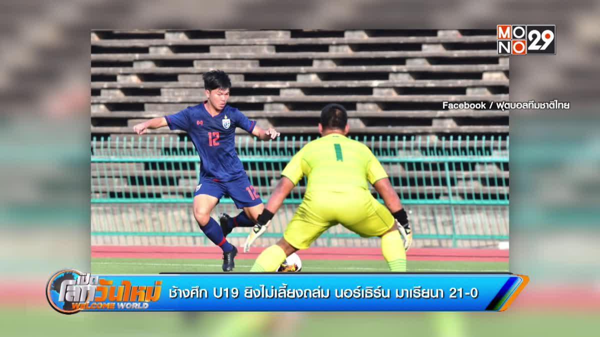 ช้างศึก U19 ยิงไม่เลี้ยงถล่ม นอร์เธิร์น มาเรียนา 21-0