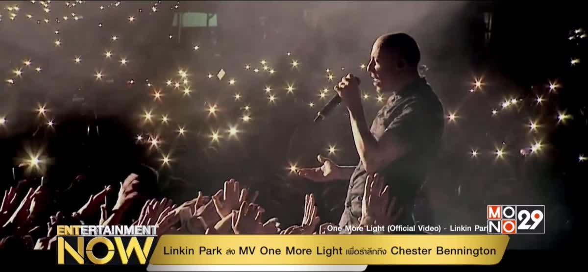 Linkin Park ส่ง MV One More Light เพื่อรำลึกถึง Chester Bennington