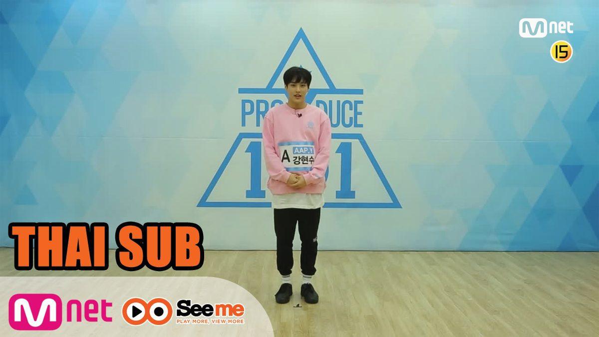 [THAI SUB] วีดีโอประเมินผลเซ็นเตอร์ | 'คัง ฮยอนซู' KANG HYEON SU I จากค่าย AAP.Y