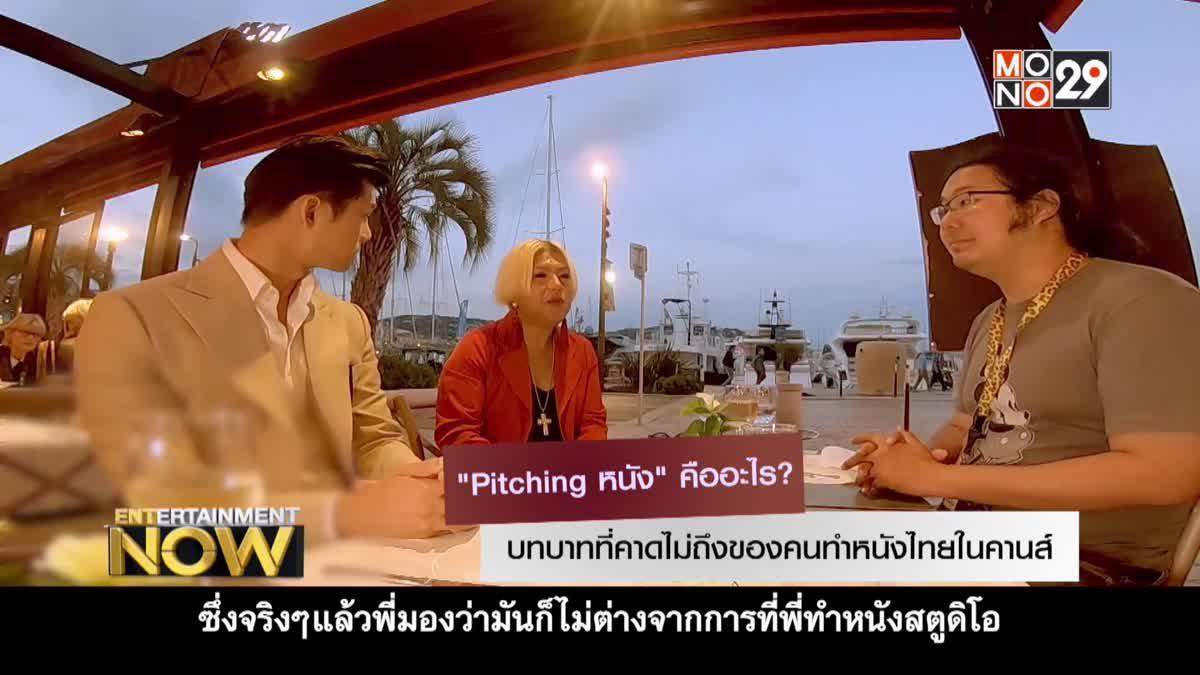 """""""Pitching หนัง"""" คืออะไร? บทบาทที่คาดไม่ถึงของคนทำหนังไทยในคานส์"""