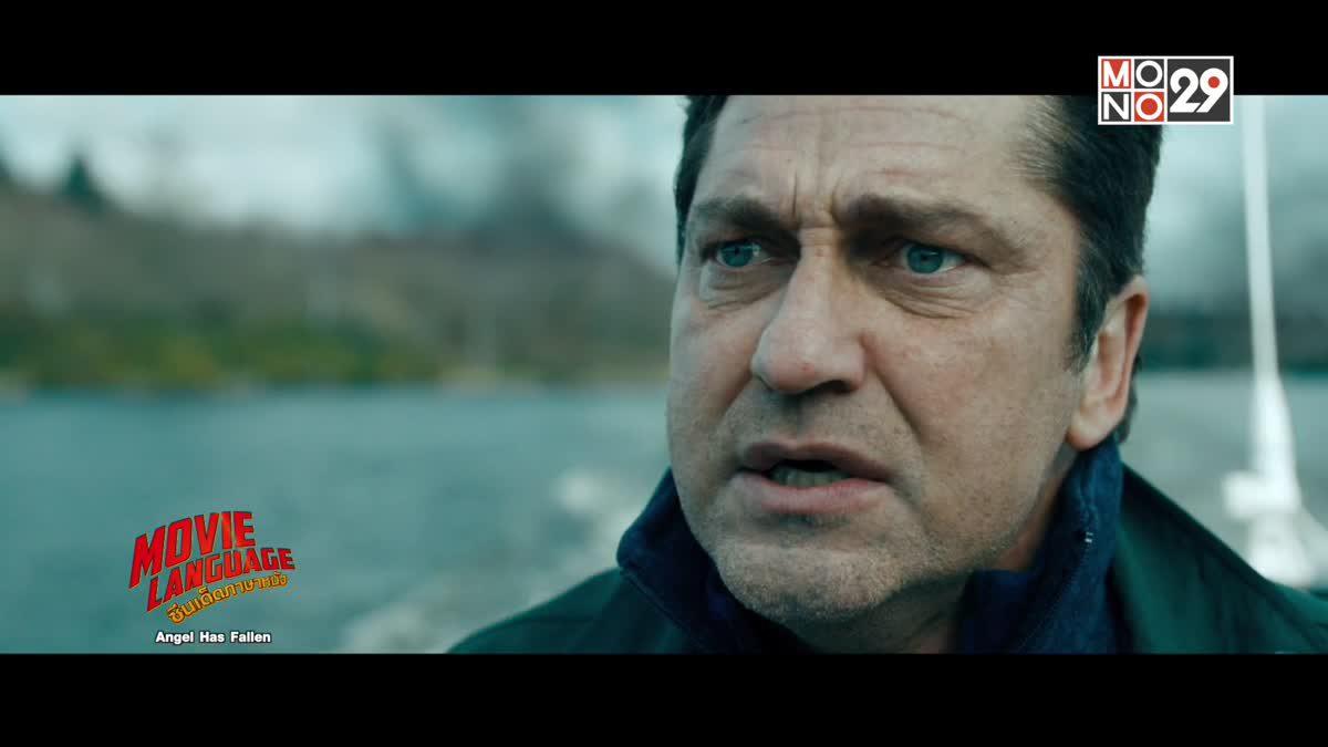Movie Language ซีนเด็ดภาษาหนัง : Angel Has Fallen