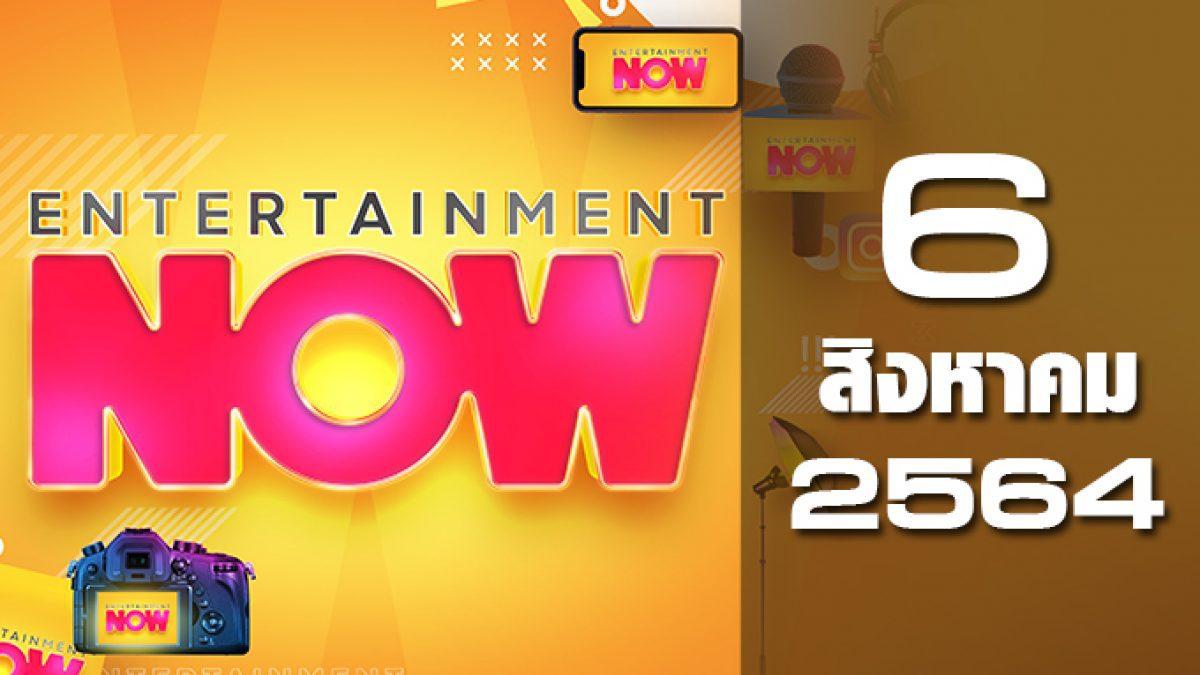 Entertainment Now 06-08-64
