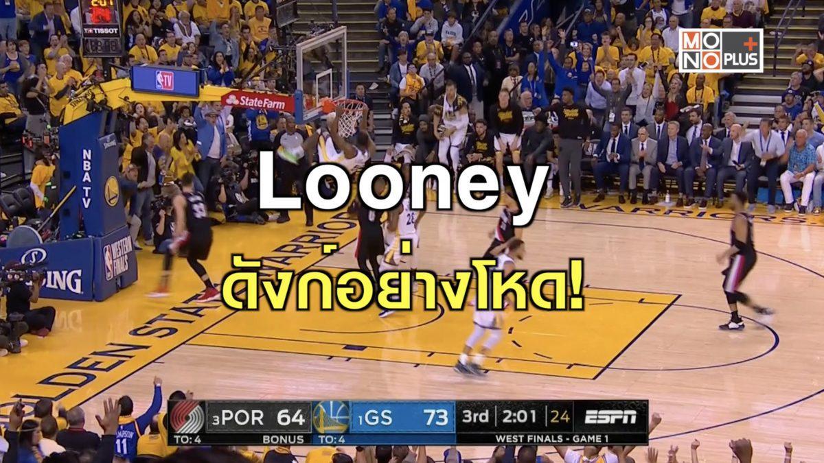 Looney ดังก์อย่างโหด!