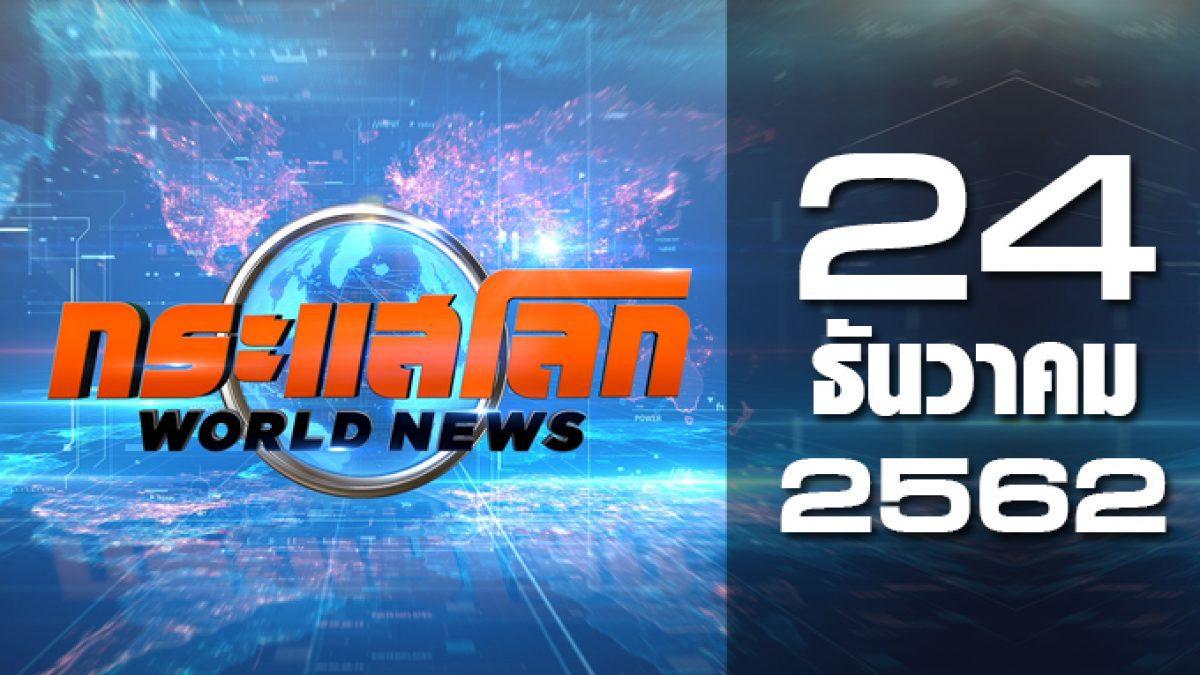 กระแสโลก World News 24-12-62