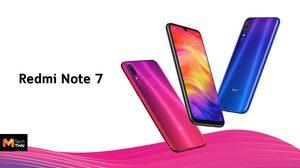 Redmi เปิดตัว Redmi Note 7 กล้องหลัง 48 ล้านพิกเซล ในราคาเริ่มต้น 4,700 บาท