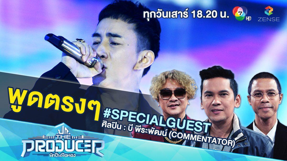 พูดตรงๆ - บี พีระพัฒน์ (Special Guest) | The Producer นักปั้นมือทอง