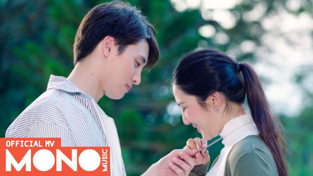 กระแสน้ำตา - ขนมจีน [Official MV]