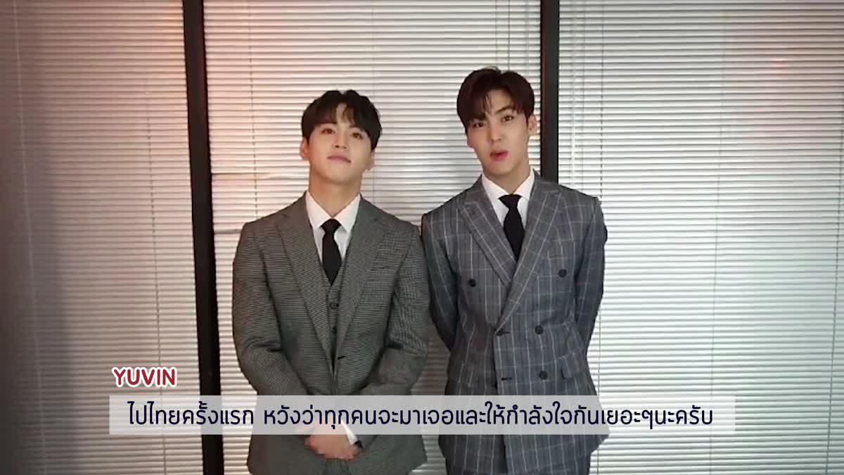 คิม กุกฮอน -  ซง ยูบิน จาก Produce X 101 คอนเฟิร์มร่วมงาน K-POP FESTA IN BANGKOK