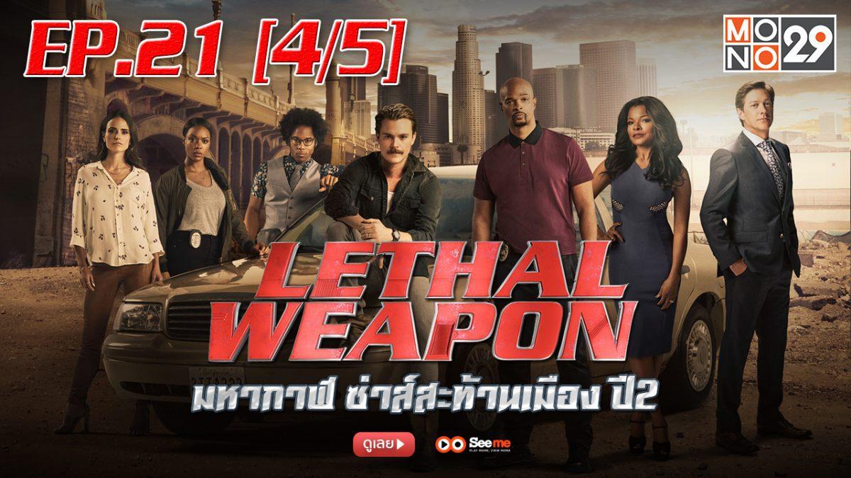 Lethal Weapon คู่มหากาฬ ซ่าส์สะท้านเมือง ปี 2 EP.21 [4/5]