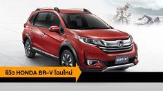 Protected: New Honda BR-V โฉมใหม่ พื้นที่ใช้สอยครบครัน บนดีไซน์สปอร์ตสุดหรู