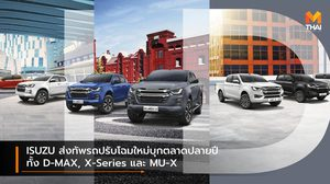 ISUZU ส่งทัพรถปรับโฉมใหม่บุกตลาดปลายปี ทั้ง D-MAX, X-Series และ MU-X