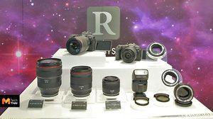 แคนนอน โชว์ตัวจริง EOS RP มิเรอร์เลสฟูลเฟรมรุ่นล่าสุด พร้อมเปิดตัวเลนส์ RF 6 รุ่น ตอบโจทย์ทุกการถ่ายภาพ