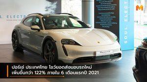 ปอร์เช่ ประเทศไทย โชว์ยอดส่งมอบรถใหม่เพิ่มขึ้นกว่า 122% ภายใน 6 เดือนแรกปี 2021