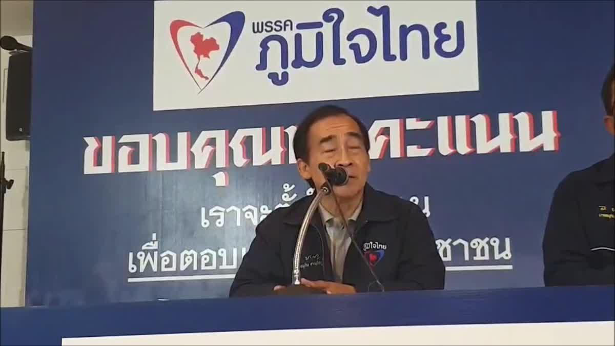 เลือกตั้ง62 : แกนนำพรรคภูมิใจไทย แถลงขอบคุณ คาดได้ที่นั่งมากกว่าปี 54