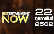 Entertainment Now Break 2 22-02-63
