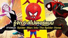 รู้จักกันพอหอมปากหอมคอกับ 6 สไปเดอร์แมน ในหนัง Spider-Man: Into The Spider-Verse
