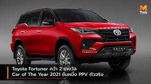 Toyota Fortuner คว้า 2 รางวัล Car of The Year 2021 ยืนหนึ่ง PPV ตัวจริง