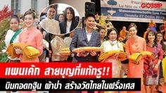 โกอินเตอร์สายบุญ! แพนเค้ก บินด่วน ทอดกฐิน ผ้าป่าสร้างวัดไทยในฝรั่งเศส