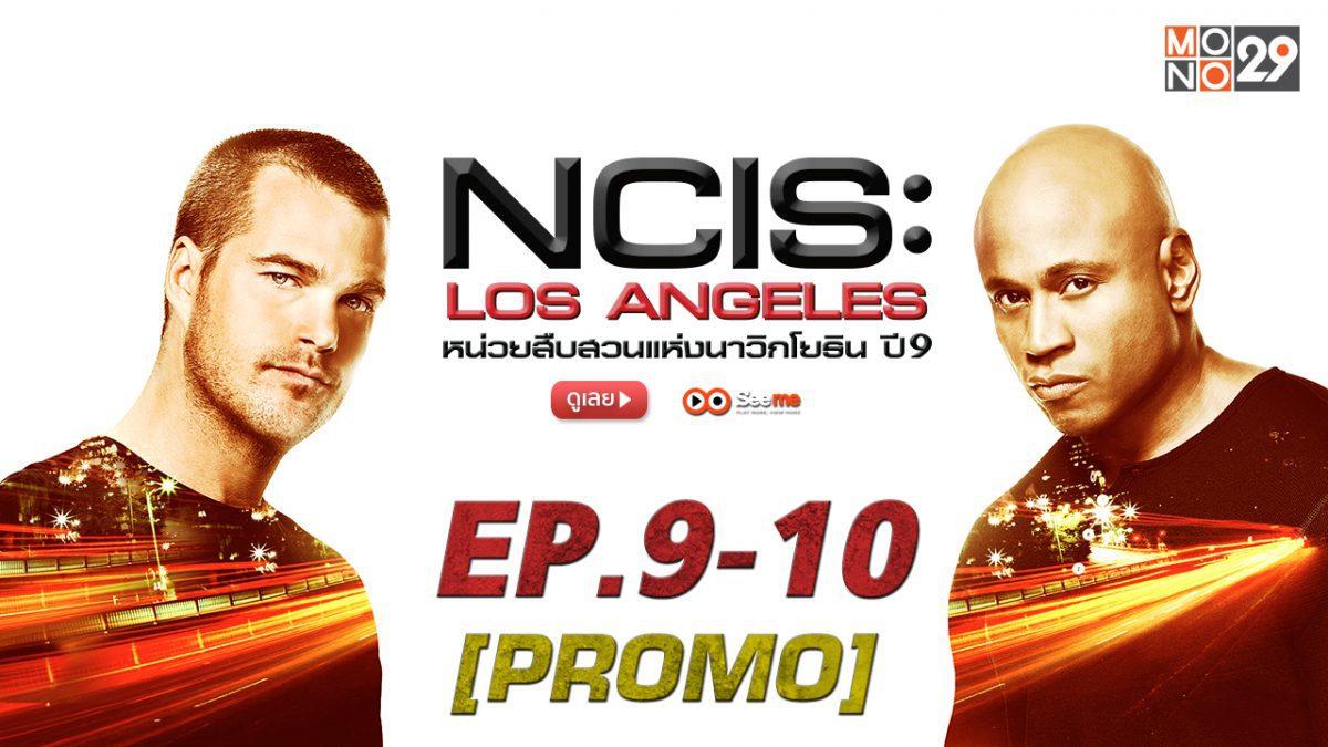 NCIS : Los Angeles หน่วยสืบสวนแห่งนาวิกโยธิน ปี 9 EP.9-10 [PROMO]