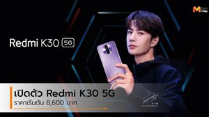 เปิดตัว Redmi K30 5G สมาร์ทโฟน 5G เครื่องแรกที่มาในราคา 8,600 บาท