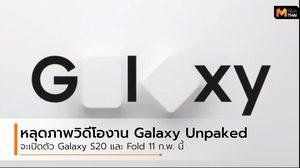 Galaxy S20 และ Galaxy fold 2 จะเปิดตัว 11 ก.พ. นี้