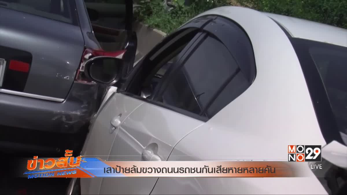 เสาป้ายล้มขวางถนนรถชนกันเสียหายหลายคัน