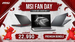 "MSI จัดเต็มกับโปรโมชั่นแห่งปีกับงาน "" MSI Fan Day 2021 "" พร้อมกับส่วนลดสูงสุดถึง 5,000 บาท"