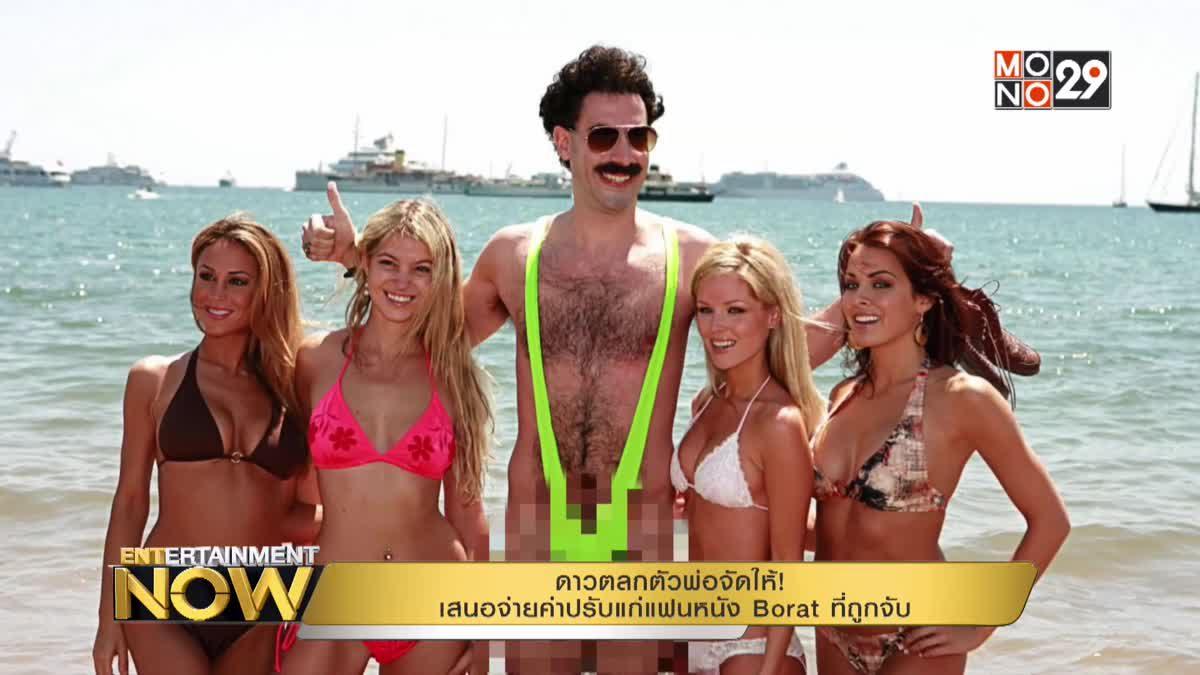 ดาวตลกตัวพ่อจัดให้! เสนอจ่ายค่าปรับแก่แฟนหนัง Borat ที่ถูกจับ