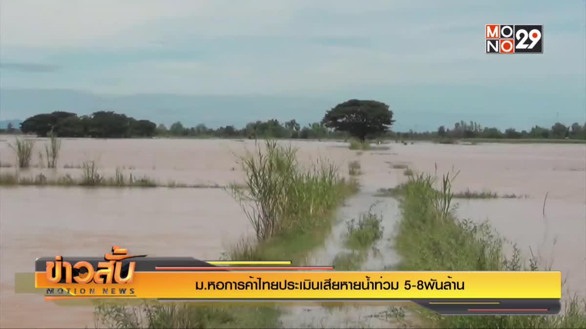 ม.หอการค้าไทยประเมินเสียหายน้ำท่วม 5-8 พันล้าน
