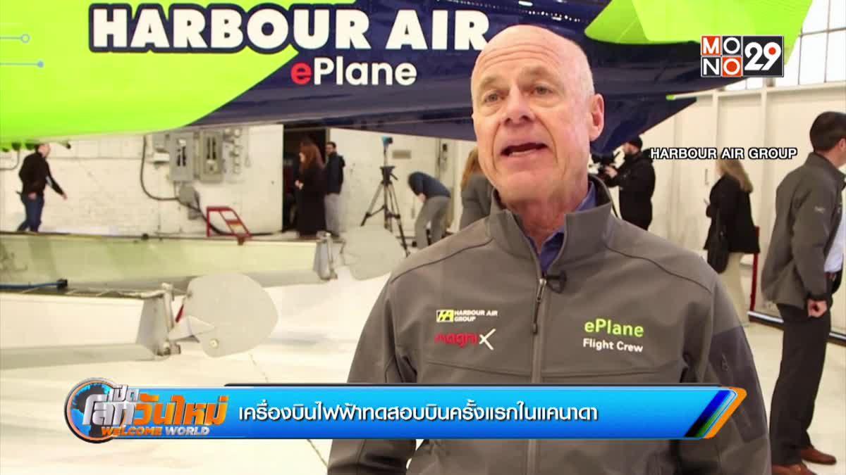 เครื่องบินไฟฟ้าทดสอบบินครั้งแรกในแคนาดา