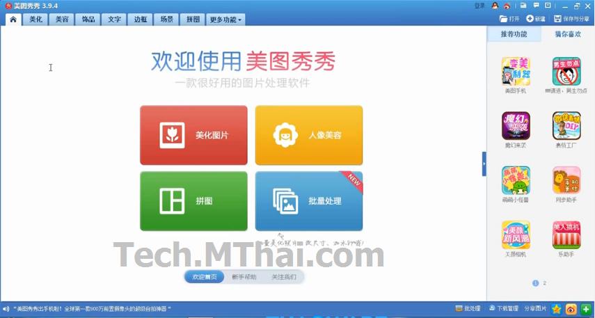 โปรแกรมแต่งรูปจีน xiuxiu