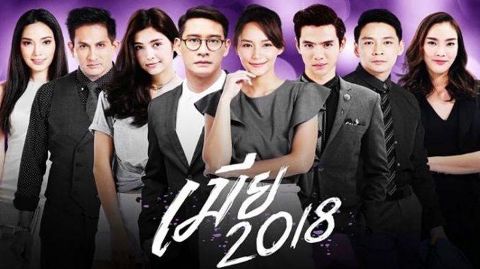 ละคร เมีย 2018
