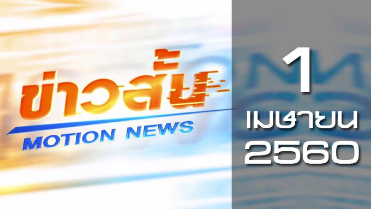 ข่าวสั้น Motion News Break 1 01-04-60
