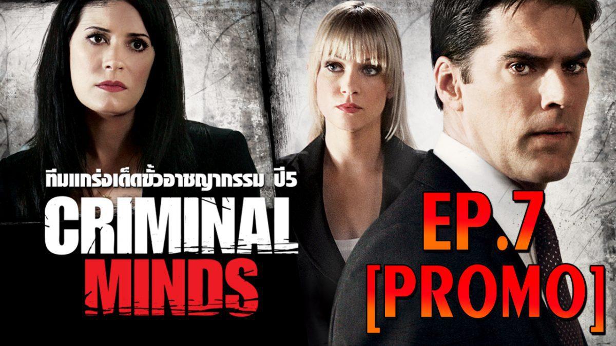 Criminal Minds ทีมแกร่งเด็ดขั้วอาชญากรรม ปี 5 EP.7 [PROMO]