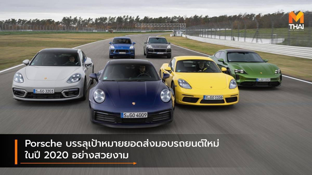 Porsche บรรลุเป้าหมายยอดส่งมอบรถยนต์ใหม่ในปี 2020 อย่างสวยงาม