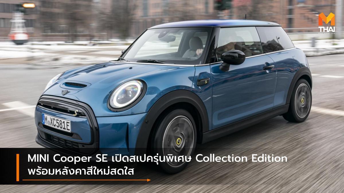 MINI Cooper SE  เปิดสเปครุ่นพิเศษ Collection Edition พร้อมหลังคาสีใหม่สดใส