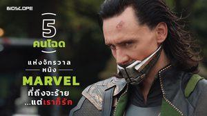 5 คนโฉดแห่งจักรวาลหนัง Marvel ที่ถึงจะร้าย …แต่เราก็รัก