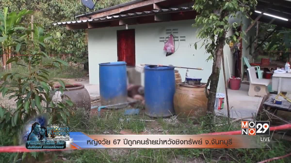 หญิงวัย 67 ปีถูกคนร้ายฆ่าหวังชิงทรัพย์ จ.จันทบุรี