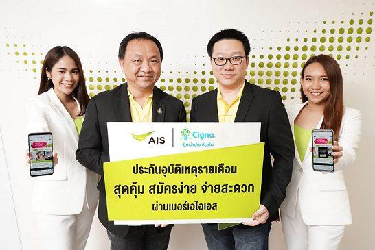 """AIS ควง CIGNA ร่วมเปิดตัว """"ครอบครัวอุ่นใจ"""" ส่งเสริมคนไทยเข้าถึงประกันภัยได้ง่าย"""