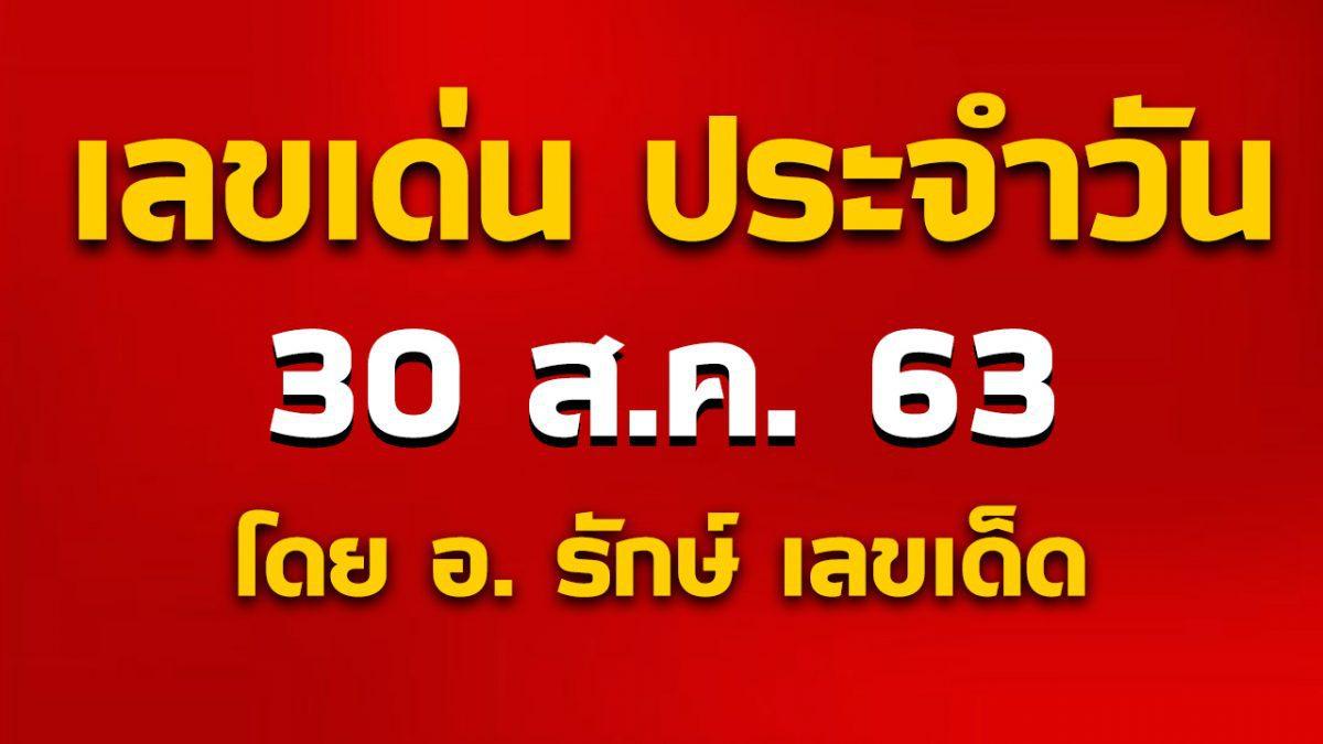 เลขเด่นประจำวันที่ 30 ส.ค. 63 กับ อ.รักษ์ เลขเด็ด #ฮานอย