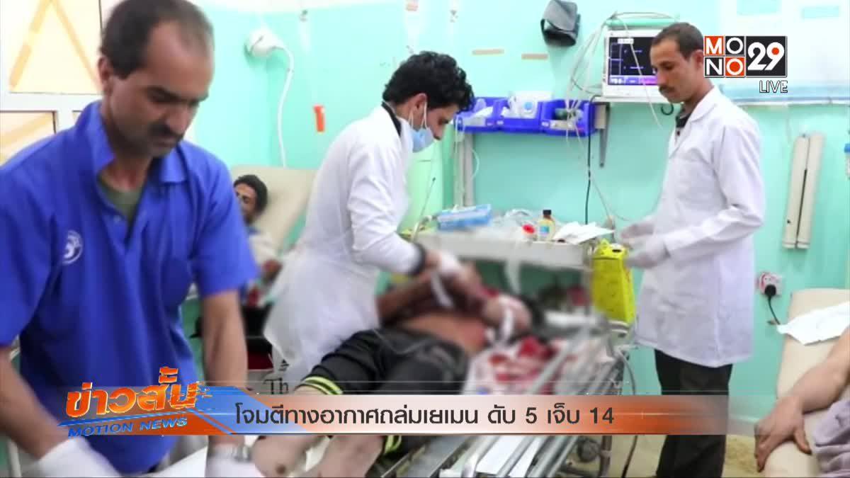โจมตีทางอากาศถล่มเยเมน ดับ 5 เจ็บ 14