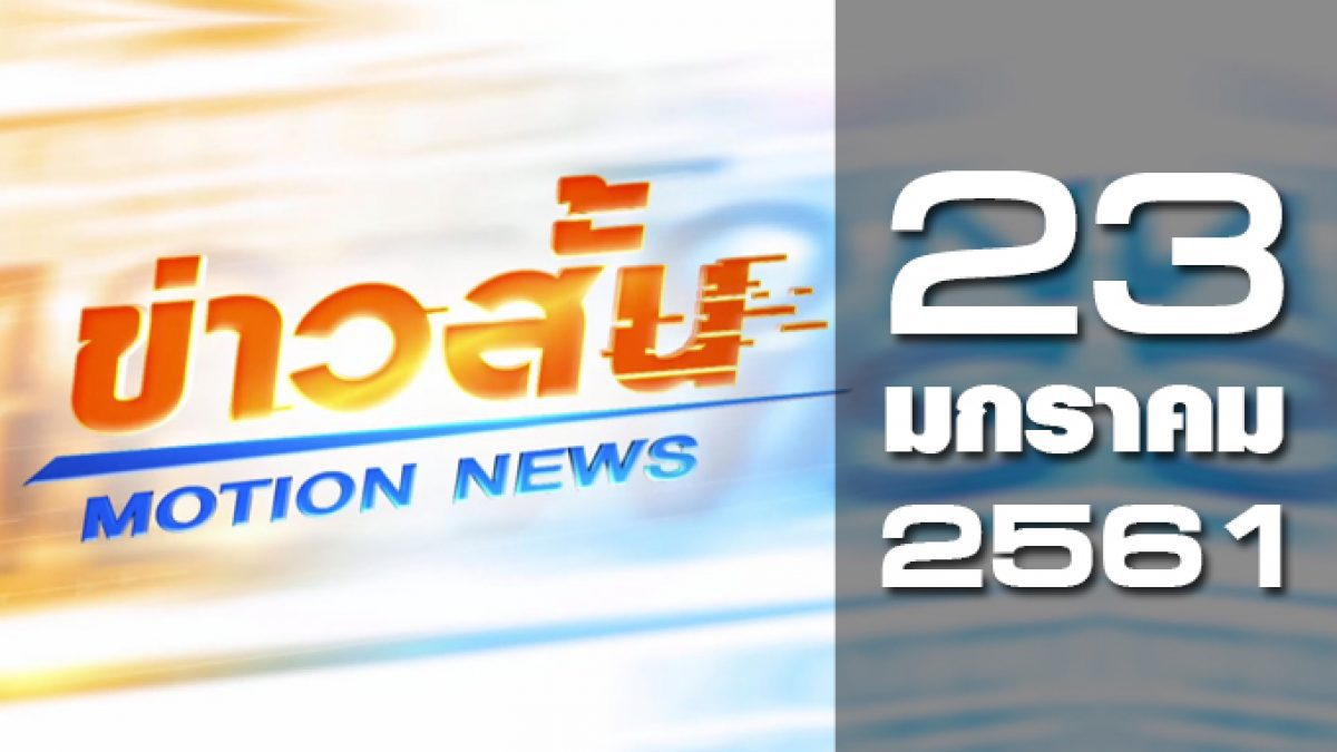 ข่าวสั้น Motion News Break 2 23-01-61