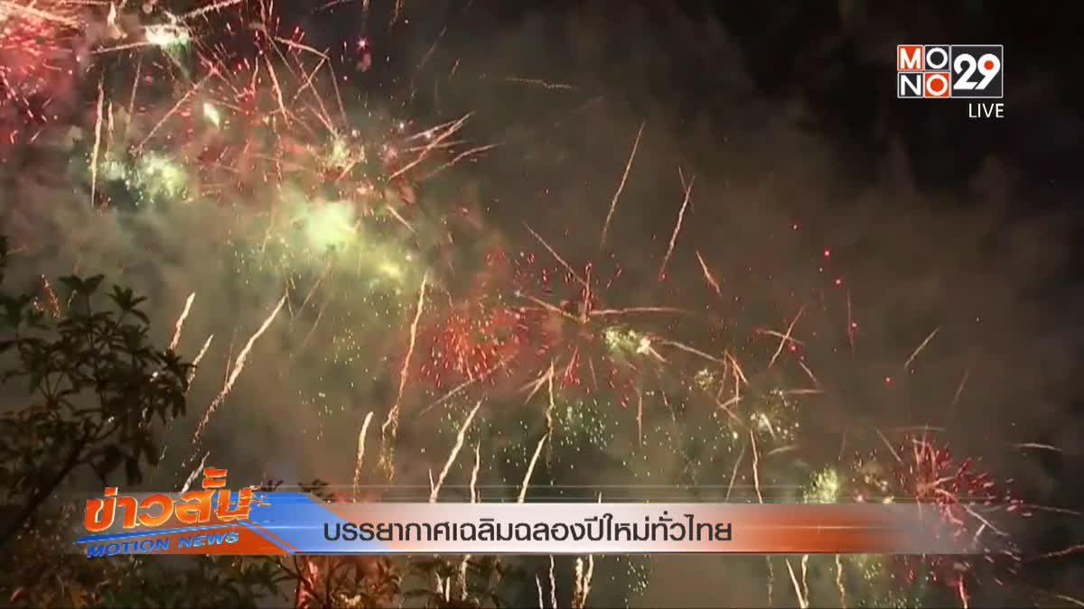 บรรยากาศเฉลิมฉลองปีใหม่ทั่วไทย