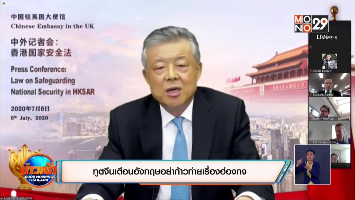 ทูตจีนเตือนอังกฤษอย่าก้าวก่ายเรื่องฮ่องกง