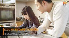 9 ประโยคอวยพรคุณพ่อ ภาษาจีน
